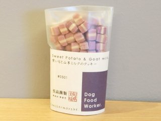 《DOG》紫いもと山羊ミルクのクッキー