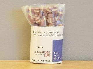 《DOG》ブルーベリーと山羊ミルクのクッキー