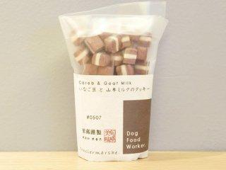 《DOG》いなご豆と山羊ミルクのクッキー