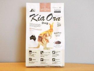 《DOG》KiaOra(キアオラ) ドックフード カンガルー 800g