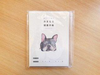 《DOG》愛犬のための みまもる健康手帳