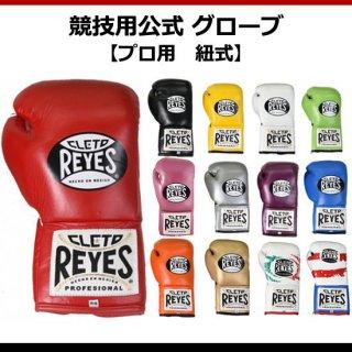 レイジェス(reyes) 競技用公式 グローブ 【プロ用 紐式】 8オンス/B208、10オンス/B210