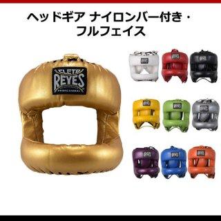 レイジェス(reyes) ヘッドギア ナイロンバー付き・フルフェイス E387/E387-2