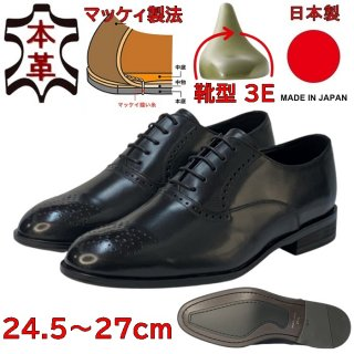メンズビジネスシューズ Stefoni ステフォーニ 日本製本革ビジネスシューズ  P065 BL