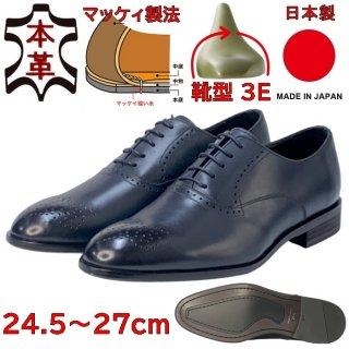 メンズビジネスシューズ Stefoni ステフォーニ 日本製本革ビジネスシューズ  P065 ネイビー色