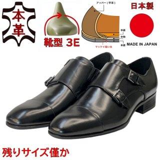 メンズビジネスシューズ Stefoni ステフォーニ 日本製本革ビジネスシューズ P39H BL
