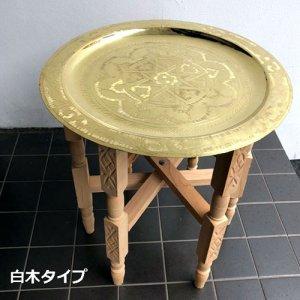 ゴールドトレイテーブル Φ45cm