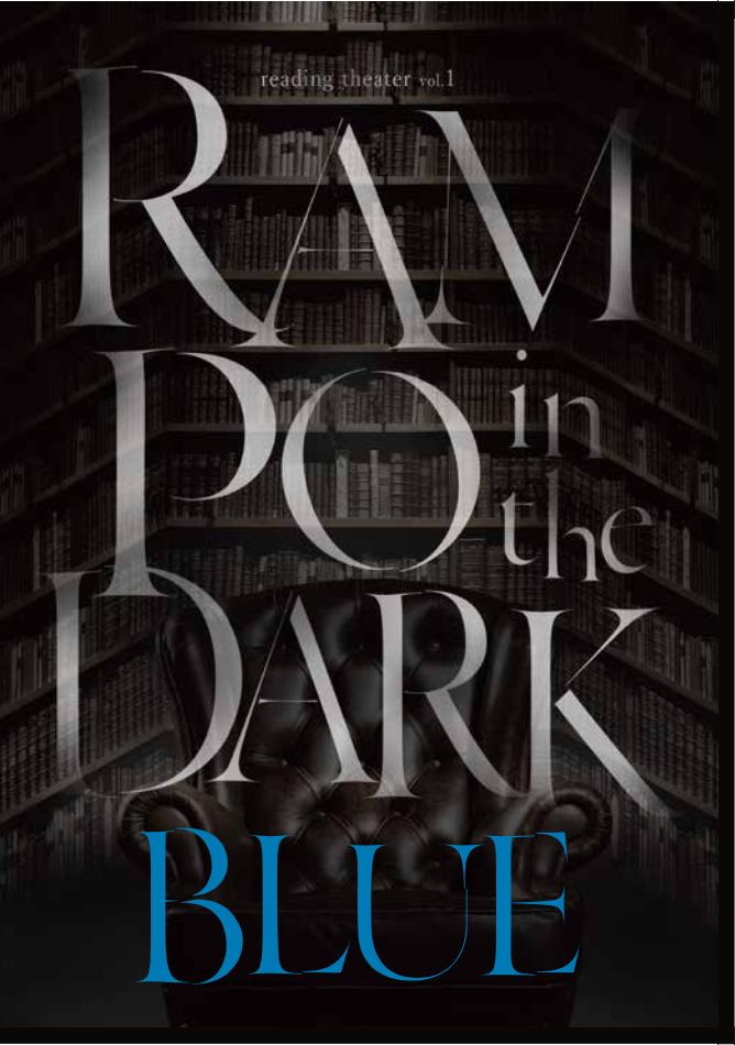 リーディングシアターvol.1「RAMPO in the DARK」BLUE 公演DVD