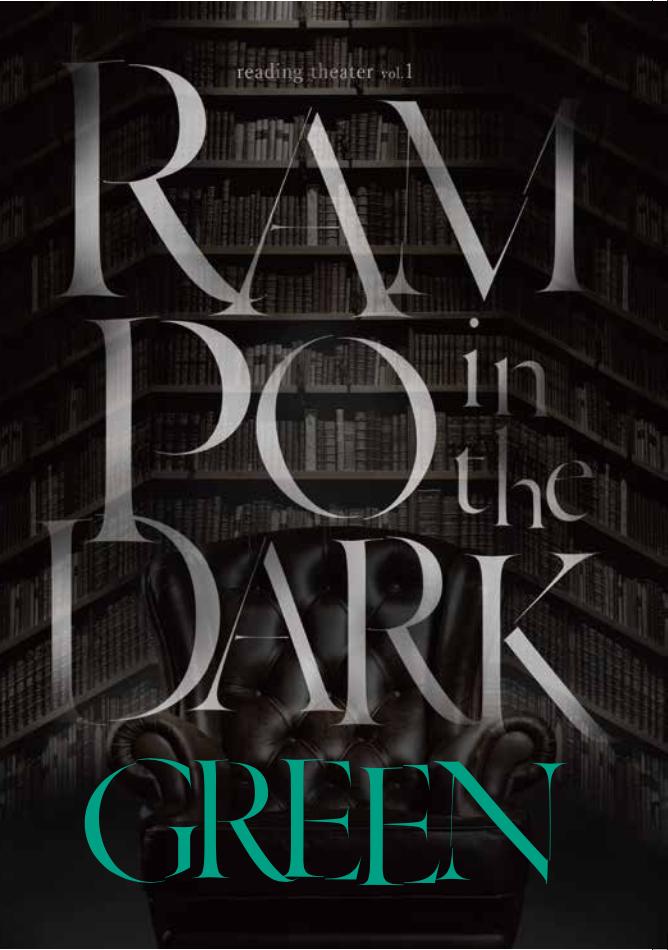 リーディングシアターvol.1「RAMPO in the DARK」GREEN 公演DVD