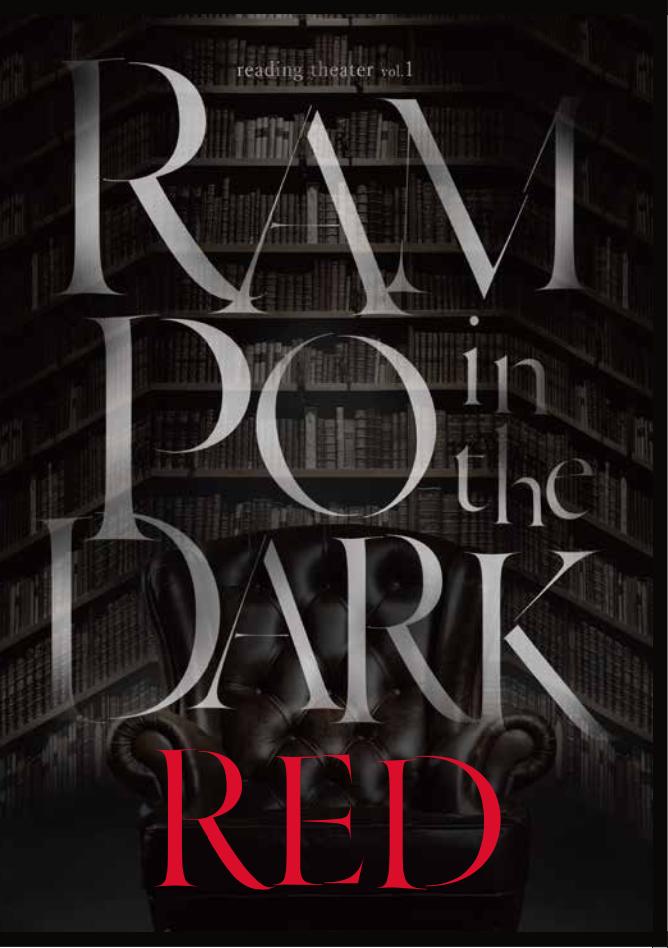 リーディングシアターvol.1「RAMPO in the DARK」RED 公演DVD