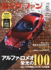 ミニカーファン Vol.29 2009<br>