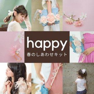 春のしあわせな咲き編み福袋|選べる♡