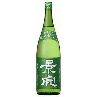 越乃景虎 ひやおろし 純米原酒 生詰