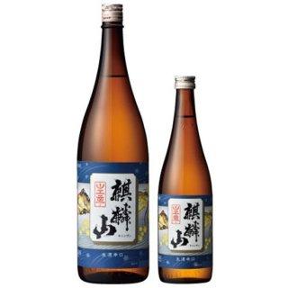 麒麟山 生辛 生酒辛口