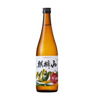 麒麟山 伝統辛口 〈原酒〉