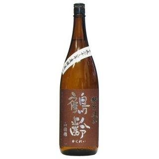 鶴齢 特別純米 山田錦55%精米 無濾過生原酒
