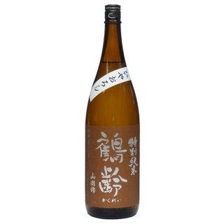 鶴齢 特別純米 ひやおろし 山田錦55%