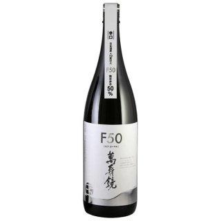 萬寿鏡 辛口 F50(エフゴーマル)