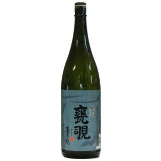 萬寿鏡 甕覗 特別本醸造 黒瓶