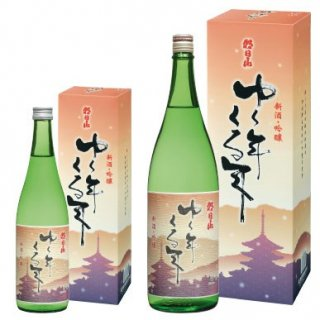 朝日山 ゆく年くる年 新米新酒 吟醸酒