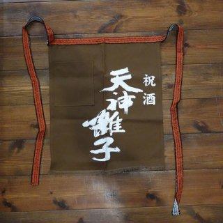 【前掛け】 魚沼酒造『天神囃子』(茶)