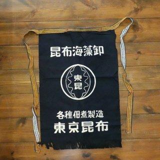 【前掛け】 昆布海藻卸『東京昆布』