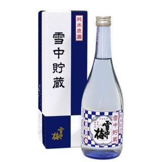 雪中梅 雪中貯蔵 純米原酒