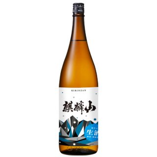 麒麟山 超辛口 <生酒>