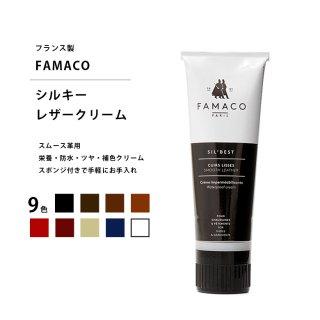 Famaco シルキーレザークリーム