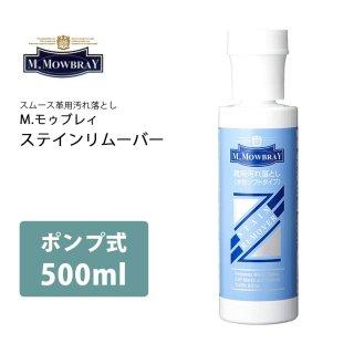 M.モゥブレィ ステインリムーバーポンプ式(500ml)