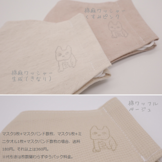<img class='new_mark_img1' src='https://img.shop-pro.jp/img/new/icons14.gif' style='border:none;display:inline;margin:0px;padding:0px;width:auto;' />布製立体マスク綿麻/綿<レディス>1枚入り
