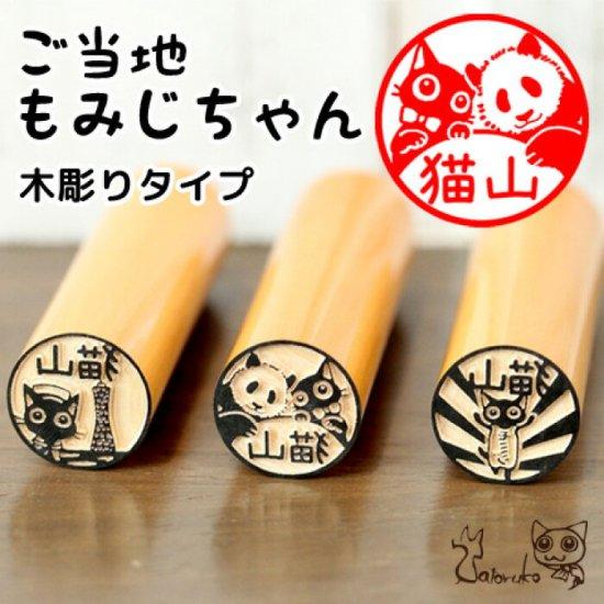 猫の印鑑 ネコのはんこ「ご当地もみじちゃん」木彫りタイプ
