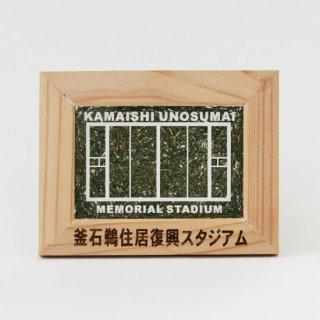 釜石鵜住居復興スタジアムメモリアルフレーム