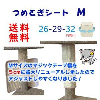 猫つめとぎシート M オンリーキャット<img class='new_mark_img2' src='https://img.shop-pro.jp/img/new/icons61.gif' style='border:none;display:inline;margin:0px;padding:0px;width:auto;' />
