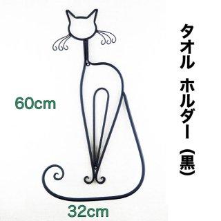 猫タオルホルダー