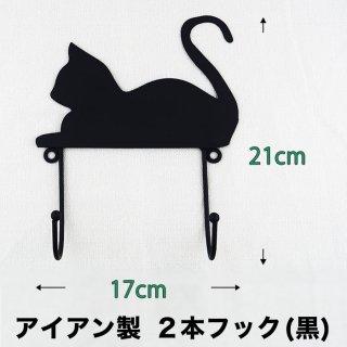 猫シルエット2本フック(01) オンリーキャット