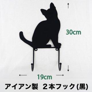 猫シルエット2本フック(02) オンリーキャット