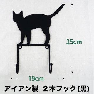 猫シルエット2本フック(03) オンリーキャット