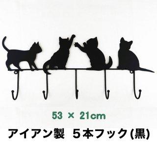 猫シルエット5本フック(04) オンリーキャット