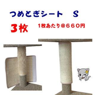 猫つめとぎシート S 3枚セット @660円 オンリーキャット<img class='new_mark_img2' src='https://img.shop-pro.jp/img/new/icons51.gif' style='border:none;display:inline;margin:0px;padding:0px;width:auto;' />