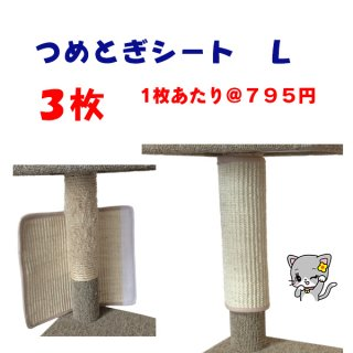 猫つめとぎシート L 3枚セット @765円 オンリーキャット<img class='new_mark_img2' src='https://img.shop-pro.jp/img/new/icons61.gif' style='border:none;display:inline;margin:0px;padding:0px;width:auto;' />
