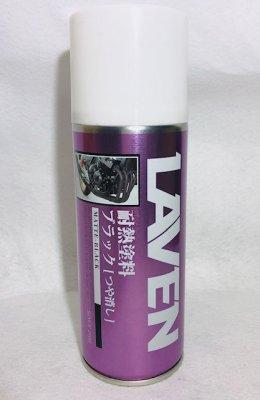 LAVEN 耐熱塗料  ブラック つや消し