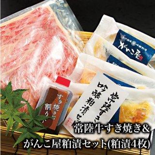 がんこ屋吟醸粕漬け&常陸牛すき焼きセット K-15