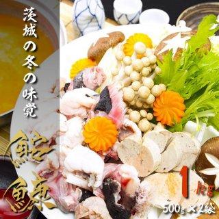 あんこう鍋1kg(500g×2)