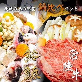 常陸牛すき焼き(360g)&あんこう鍋(500g)セット