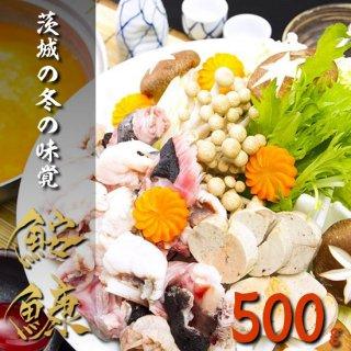 あんこう鍋(500g) N-11