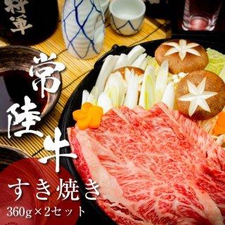 常陸牛すき焼き 2個セット