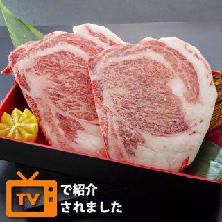 常陸牛リブロースの切り株ステーキ