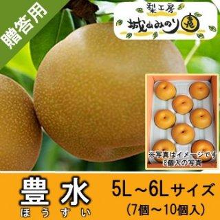 【N-E5 豊水 5L-6Lサイズ \4000】 おすすめの大きさ 酸味がある梨 王道の梨