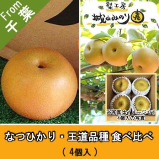 【N-F1 なつひかり・王道品種 食べ比べ 4個入 \1389】 ご自宅用 城山みのり園 梨 甘さのある梨
